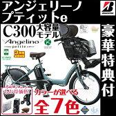 特典いっぱい アンジェリーノプティットe C300 A20L36 2016年モデル ブリヂストン 電動自転車 子供乗せ 3人乗り 電動アシスト自転車 ブリジストン アンジェリーナプティットe カバー・かご等もお得通販価格 おしゃれでママに人気 後ろ子供乗せ取付可 3人乗り自転車