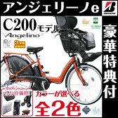 特典いっぱい アンジェリーノe A26L26 2016年モデル ブリヂストン 電動自転車 子供乗せ 3人乗り 22インチ/26インチ 電動アシスト自転車 ブリジストン アンジェリーナe カバー・かご等もお得通販価格 後ろ子供乗せ取付可 3人乗り自転車 おしゃれデザインでママに人気