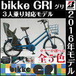 bikkeGRI ビッケグリ BG0B36 2016年モデル ブリヂストン 電動自転車 3人乗り 三人乗り 24インチ ベルトドライブ の ビッケ・グリ bikke GRI レインカバー・カバー・チャイルドシートカバーもお安い 後ろ子供乗せ付 3人乗り自転車 おしゃれデザインで人気