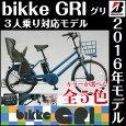 bikkeGRIビッケグリBG0B362016年モデルブリヂストン電動自転車3人乗り三人乗り24インチベルトドライブのビッケ・グリbikkeGRIレインカバー・カバー・チャイルドシートカバーもお安い後ろ子供乗せ付3人乗り自転車おしゃれデザインで人気
