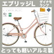 エブリッジL 26インチ 変速なし ダイナモランプ EBL60 2016年モデル ブリヂストン 自転車 シティサイクル ママチャリ ブリジストン エブリッジL型 おしゃれなデザイン 軽いアルミ製 通学用自転車 通勤用自転車