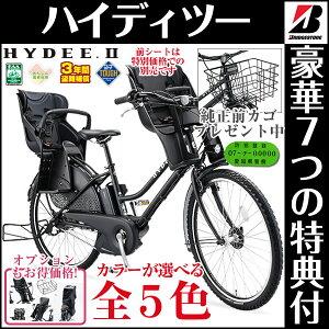 2018年モデル 特典いっぱい ハイディー2 ハイディーツー HY6C38 ブリヂストン 電動自転車 3人乗り 26インチ ハイディビーの後継車 ハイディツー ハイディ2  カスタム受付可 レインカバー・カバ