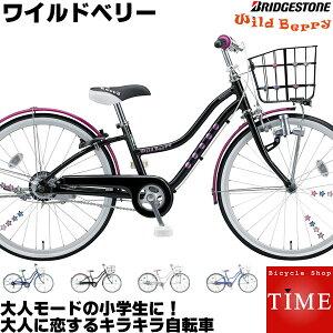 【キラキラ星型アクセサリー付】2016ブリヂストン ワイルドベリー 22インチ 変速なし WB206 大人のトレンドを取り入れた新感覚の女の子向け自転車 子供自転車 ブリジストン 子供用自転車 22型
