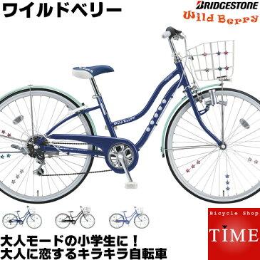 【キラキラ星型アクセサリー付】ブリヂストン ワイルドベリー 24インチ 6段変速付 2021年モデル WB461 大人のトレンドを取り入れた新感覚の女の子向け自転車 子供自転車 ブリジストン 子供用自転車 24型 6段ギア付