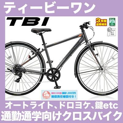 【自転車】通学の味方、クロスバイク~ブリジストン TB1~   BLOG ...