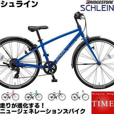 子供自転車 24インチ ブリヂストン シュライン 外装7段変速付 SHL41 2021年モデル 軽量アルミ製 重さも走りも軽い 男の子に大人気の ジュニアクロスバイク 子供用クロスバイク ブリジストン 子供用自転車 CTB 子供用スポーツバイク