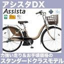 ブリヂストン アシスタDX 2018年モデル 24インチ 内装3段変速 ママチャリ 電動自転車 A4DC38 アシスタデラックス