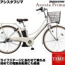 ブリヂストン アシスタプリマ 電動自転車 2018年モデル 26インチ 内装3段変速付 A6PC18 電動アシスト自転車 ブリジストン アシスト電動自転車