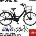 ブリヂストン ステップクルーズe 電動アシスト自転車 2018年モデル 26インチ ベルトドライブモデル 通学用自転車 通勤自転車 ST6B48 回復充電機能付