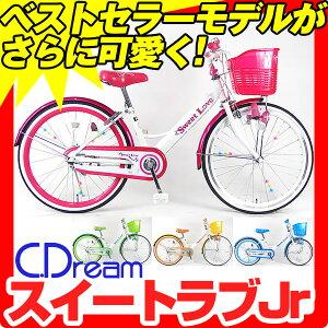 【ハート型飾り付!】2013 C.Dream(シードリーム) スイートラブジュニア(22インチ/変速なし) SW22【カラフルなデザインパーツが満載!女の子の人気NO1モデル!】【楽天最安値に挑戦中】【激安子供自転車】