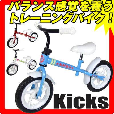2014C.Dream(シードリーム)トレーニングバイク(TRAININGBIKE)キックス12インチ【キックバイク】【トレーニーバイク】