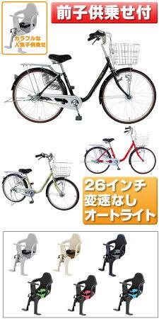 【防犯登録サービス前子供乗せセット】C.Dream子供乗せ自転車ママチャリヴェロアFBC-003S2付26インチ変速なし