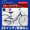 【送料無料】C.Dream/PROGEAR フルーツパフェ 子供自転車 22インチ 変速なし オート...