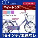 【スポーク飾り付】C.Dream/PROGEAR スイートラ...