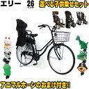 【選べる子供乗せセット】C.Dream/PROGEAR 子供乗せ自転車 エリー シティサイクル 後ろ子供乗せ付 26インチ 外装6段変速 ダイナモランプ