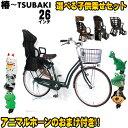 【送料無料】【選べる子供乗せセット】C.Dream/PROGEAR 子供乗せ自転車 椿 ツバキ シティサイクル 後ろ子供乗せ付 26インチ 内装3段変速 LEDオートライト