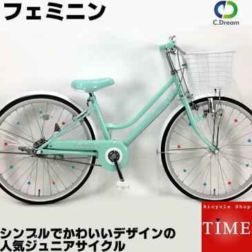 【女の子に人気のカラー&デザインの子供用自転車】C.Dream/PROGEAR フェミニン 24インチ 変速なし 乗りやすい 激安価格 子ども自転車 シードリーム 子供自転車 CDREAMブランド 当店限定モデル 24型