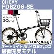 シボレー 自転車 折りたたみ自転車 CHEVY FDB206-SE 20インチ 外装7段変速付 オートライト付 2017年モデル 簡単に折り畳みができる 前かご、鍵など標準装備の実用モデル コンパクトさが人気 FDB206SE