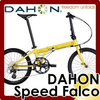 【完売】【選べるプレゼント付き!】2016ダホンスピードファルコSpeedFalco8段変速DAHONクロモリ製折り畳み自転車20インチ通勤運動折りたたみ自転車ダホーンスピードフアルコ20型