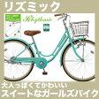 マルイシ 子供自転車 リズミック RZ22C 22インチ 変速なし 大人っぽくてかわいいデザイン またぎやすい、乗りやすい 子供自転車 丸石自転車 人気の子供用自転車 お洒落なガールズバイク 女の子向け