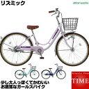 マルイシ 子供自転車 リズミック RZP24J 24インチ 変速なし 丸石自転車 人気の 女の子向け 子供用自転車