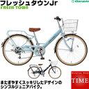 マルイシ 子供自転車 フレッシュタウンJr FVP226CRJ 22インチ 6段変速 丸石自転車 人気の 女の子向け 子供用自転車