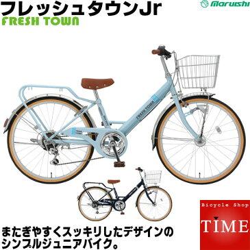 マルイシ 子供自転車 フレッシュタウンJr FVP246CRJ 24インチ 6段変速 丸石自転車 人気の 女の子向け 子供用自転車