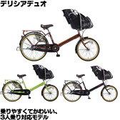 【乗りやすい20/22型の3人乗り自転車!】デリシアデュオEF3-G MK-14-024 三人乗り対応子供乗せ自転車(20・22インチ/3段変速付) LEDオートライト付【小柄なママも安心の低床20型の大人気子供乗せ自転車です】