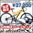 �ڸ³���ĩ���²��ʡ�2014�ϥޡ�AL-ATB268WsusDH-R4�����ѡ��ĥ��å�(26�����/18����®��)�ڶ����ۡ�����������͵�������ҥ�ޥ���ƥ�Х�����ǥ롪ATB268DH�ۡڳ�ŷ�ǰ��ͤ�ĩ���