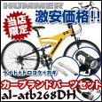�ڸ³���ĩ���²��ʡ�2015�ϥޡ�AL-ATB268WsusDH-R4�����֥��ɥѡ��ĥ��å�(26�����/18����®��)�ڶ����ۡ�����������͵�������ҥ�ޥ���ƥ�Х�����ǥ롪ATB268DH�ۡڳ�ŷ�ǰ��ͤ�ĩ���