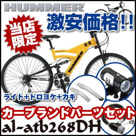 【完売】2015ハマーAL-ATB268WsusDH-R4カーブランドパーツセット(26インチ/18段変速付)【極太ホーク装備の大人気ダウンヒルマウンテンバイクモデル!ATB268DH】