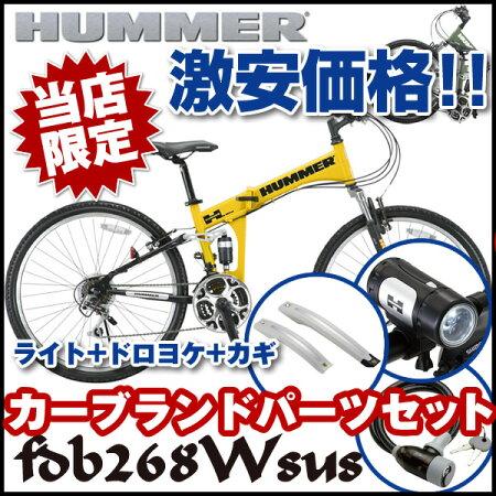 【完売】2015ハマーFDB268Wsusカーブランドパーツセット(26インチ/18段変速付)【26インチフルサイズの折り畳み自転車に大人気フル装備パッケージが登場!】