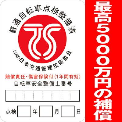 TS保険TS傷害保険【万が一のための自転車保険。賠償保険限度5000万円で安心の赤色TSマーク付帯保険】