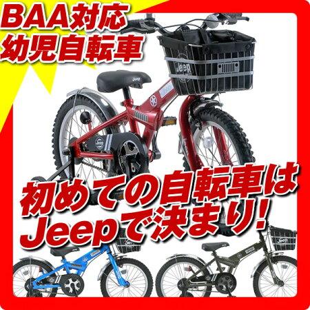 【完売】2015ジープ幼児自転車ジープ16ジープ18JeepJE-16JE-1816インチ18インチ大人気の子供自転車幼児用自転車ジープコマンドーJE16JE18