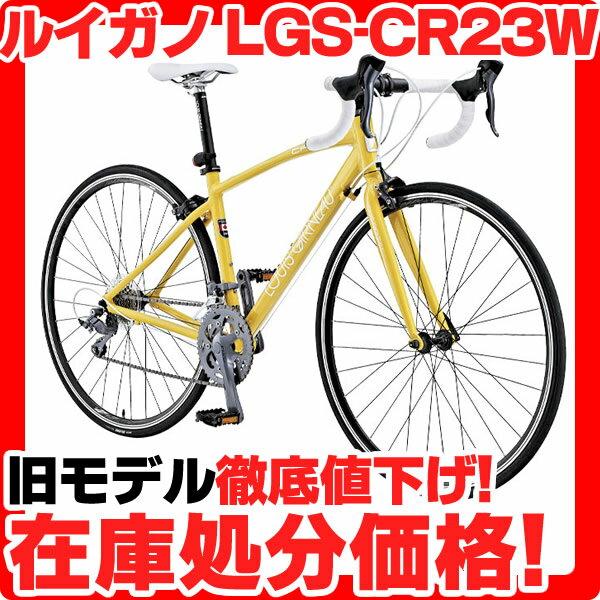 【売切御免!在庫処分価格】2015ルイガノ LGS-CR23W 700×23C 16...