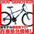 【売切御免!在庫処分価格】ジオス GIOS ジェノア GENOVA 子供用マウンテンバイク 24インチ 18段変速 ジェノヴァ ジェノバ ジュニアマウンテン 子供用MTB 24型 子供自転車