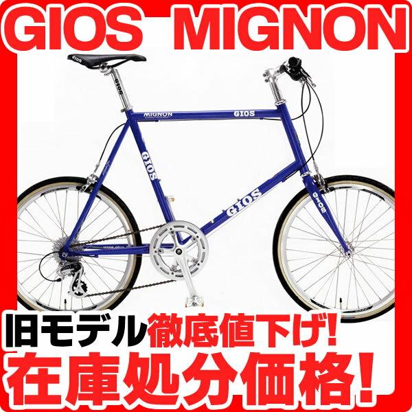 【売切御免!在庫処分価格】ジオス GIOS ミグノン MIGNON ミニベロ 20イ...
