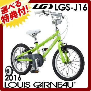 【選べるプレゼント付!】2016ルイガノ LGS-J16 16インチ 幼児自転車 子供自転車 キッズサイクル キッズバイク 幼児用自転車 16型【ご予約品】