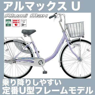 ミヤタアルマックスUオートライト付DAXU63L7126インチ内装3段変速付2017年モデルアルミパーツ多数仕様超軽量、乗りやすい軽い乗り心地アルミフレーム製ママチャリ婦人車通勤自転車miyata宮田自転車アルマックスU型
