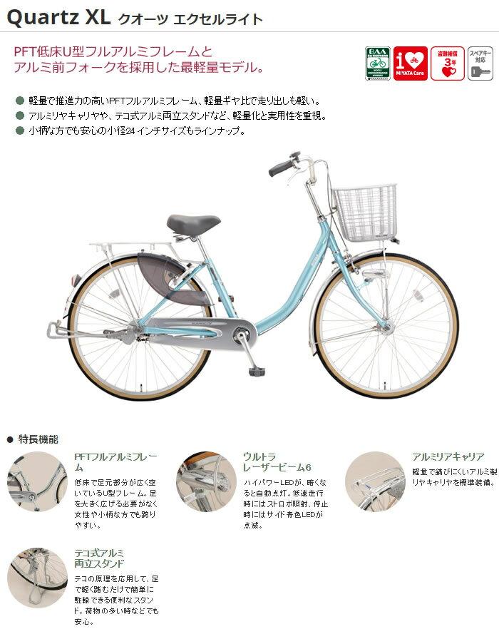 ミヤタ自転車『QuartzXL(DQXU60L81)』