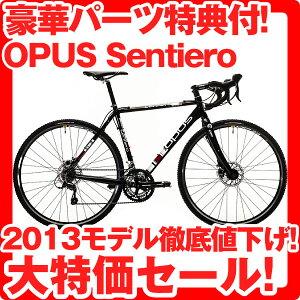 【2013年モデル】【整備士が自転車の組立整備して発送します】【お好きなパーツが2つもらえる!...