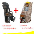 【自転車用リアチャイルドシートとレインカバーのセット!】OGK RBC-011DX3 後チャイルドシート+マルト MARUTO 自転車用リヤチャイルドシートのレインカバー D-5RBDX【サイクルパーツ】
