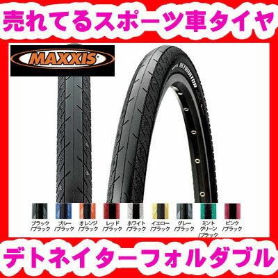 【優れた耐パンク性能】MAXXIS(マキシス)デトネイターフォルダブル