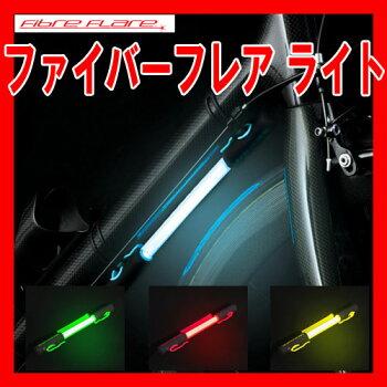 【自転車ライト】ファイバーフレアライトロング(フルサイズ)LPT04500-03M