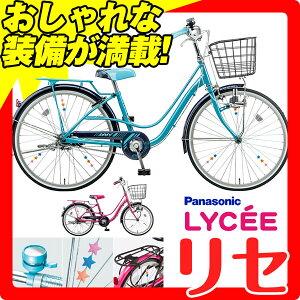 【かわいいスポーク飾り付き】2015パナソニック リセ 22インチ B-LY212 キュートで大人っぽいデザインの子供用自転車 22型 子供自転車 ジュニアサイクル パナソニツク LYCEE