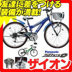 2015パナソニック ザイオン 26インチ 6段変速付 B-ZB662 スピードメーター付CIデッキ搭載の高級ジュニアマウンテンバイク 26型 子供用自転車 子供用MTB パナソニツク ザイオン