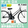 ティモDX BE-ELDT753 送料無料 2017年モデル パナソニック 電動自転車 27インチ ティモ DX 大容量バッテリー搭載 スポーティに乗れる 通学自転車 通勤自転車 ティモデラックス 電動自転車 電動アシスト自転車 ハイパワー アシスト電動自転車 ディモ・DX S型 TIMO DX