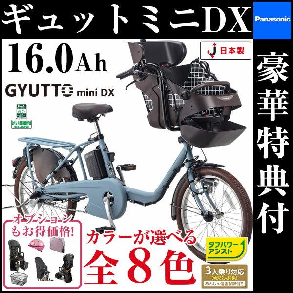 ギュットミニDX BE-ELMD033豪華特典付 2017年モデル パナソニック 電動自転車 子供乗せ 3人乗り自転車 三人乗り ギュットミニ DX 20インチ gyutto mini 子供乗せ電動自転車 シートカバー・レインカバーなどもお安い価格で 前後ろ子供乗せ取付可:自転車専門店 タイム(TIME)