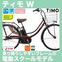 ティモW BE-ELWD63 送料無料 2017年モデル パナソニック 電動自転車 26インチ ティモ W 乗りやすい・走りやすい ママチャリタイプ 通学自転車 通勤自転車 後ろ子供乗せ取付可 電動自転車 電動アシスト自転車 ハイパワー アシスト電動自転車 ティモ・W W型 TIMO W