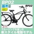 BP02 ビーピーゼロツー BE-ELZC63 送料無料 2017年モデル パナソニック 電動自転車 26インチ ビーチクルーザー スタイルの 電動自転車 電動アシスト自転車 ハイパワー アシスト電動自転車 ビーピー02 クルーザーバイク
